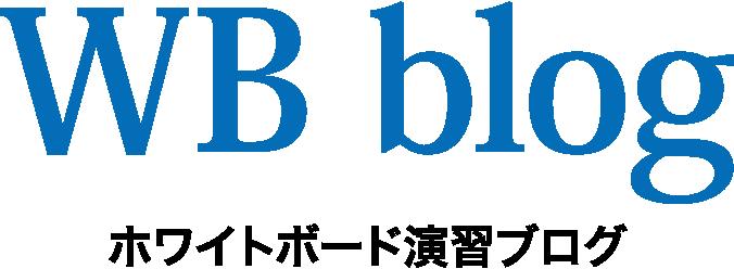 wb blog